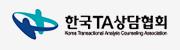 한국TA상담협회
