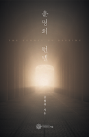 운명의_턴넬 (1).png
